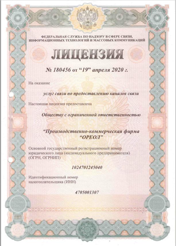 Лицензия каналы связи